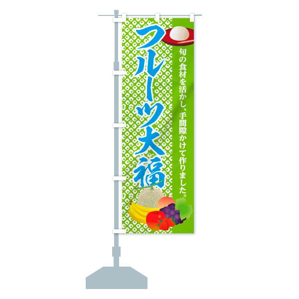 のぼり フルーツ大福 のぼり旗のデザインBの設置イメージ