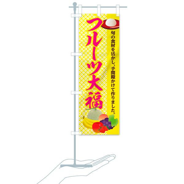 のぼり旗 フルーツ大福 旬の食材を活かしのデザインAのミニのぼりイメージ