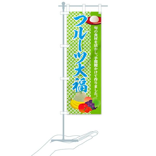 のぼり旗 フルーツ大福 旬の食材を活かしのデザインBのミニのぼりイメージ