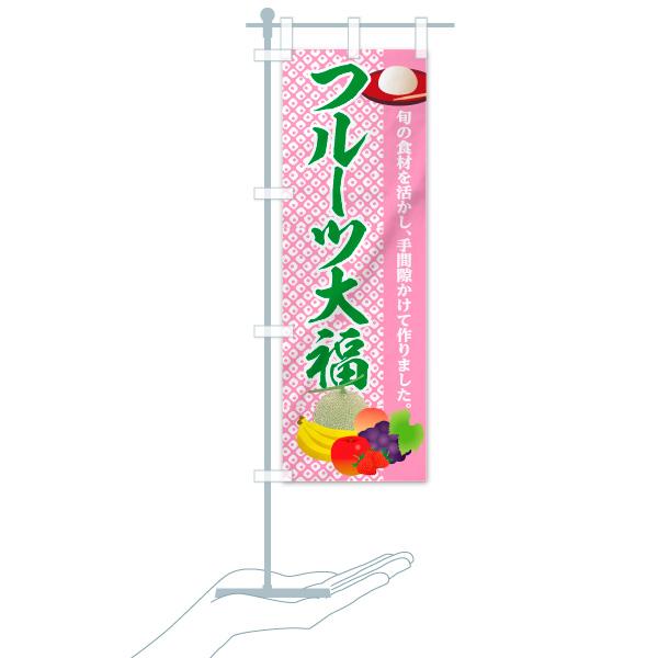 のぼり旗 フルーツ大福 旬の食材を活かしのデザインCのミニのぼりイメージ