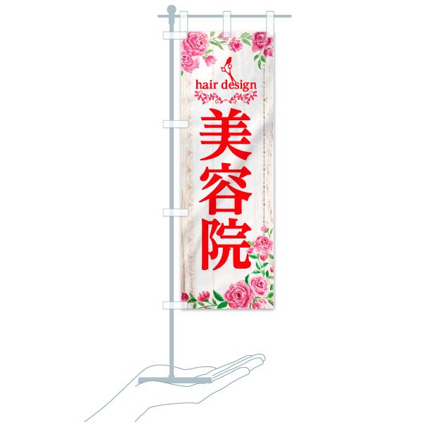 のぼり 美容院 のぼり旗のデザインAのミニのぼりイメージ