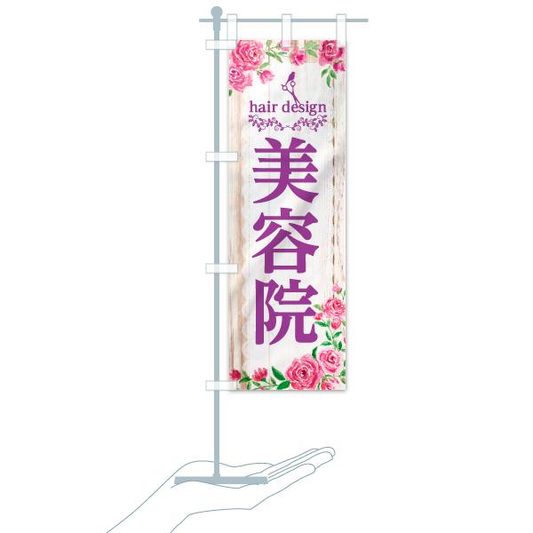 のぼり 美容院 のぼり旗のデザインCのミニのぼりイメージ