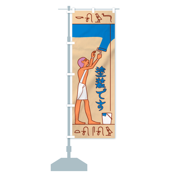 のぼり旗 塗装 壁画さん 塗装ですのデザインAの設置イメージ