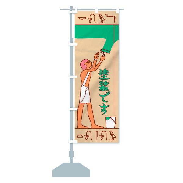 のぼり旗 塗装 壁画さん 塗装ですのデザインBの設置イメージ