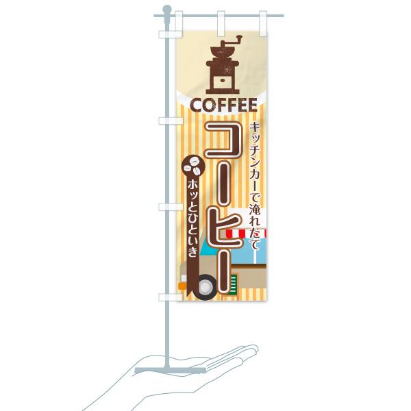 のぼり コーヒー のぼり旗のデザインAのミニのぼりイメージ