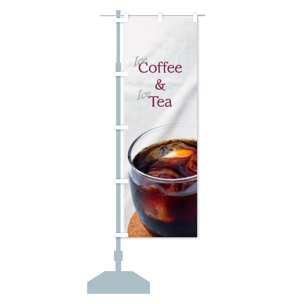のぼり旗 コーヒー&ティー Coffee & TeaのデザインAの設置イメージ