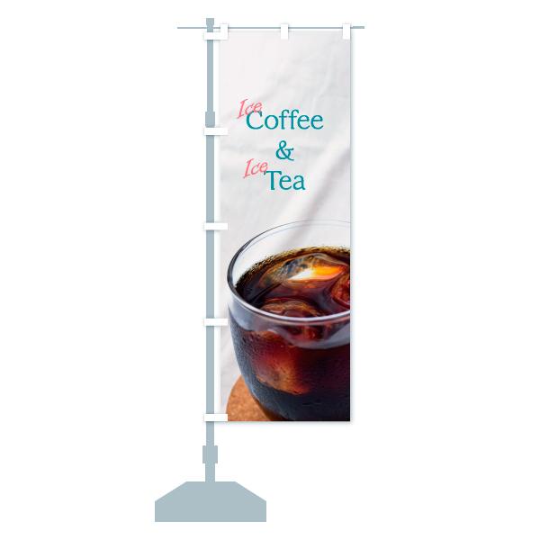 のぼり旗 コーヒー&ティー Coffee & TeaのデザインCの設置イメージ