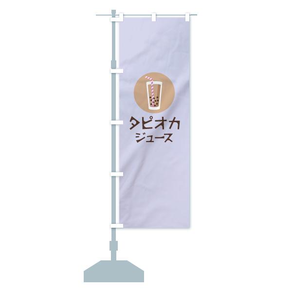 のぼり タピオカジュース のぼり旗のデザインAの設置イメージ