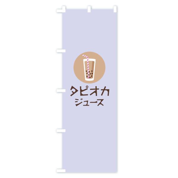 のぼり旗 タピオカジュースのデザインAの全体イメージ