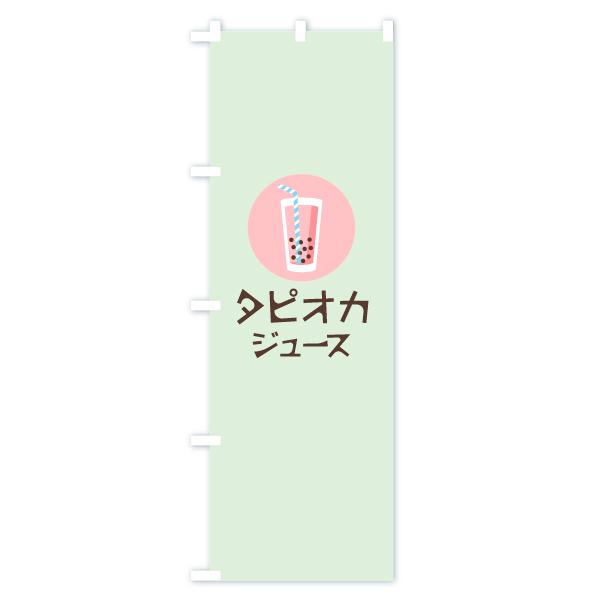 のぼり旗 タピオカジュースのデザインBの全体イメージ