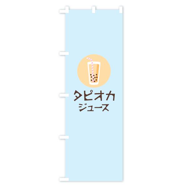 のぼり旗 タピオカジュースのデザインCの全体イメージ