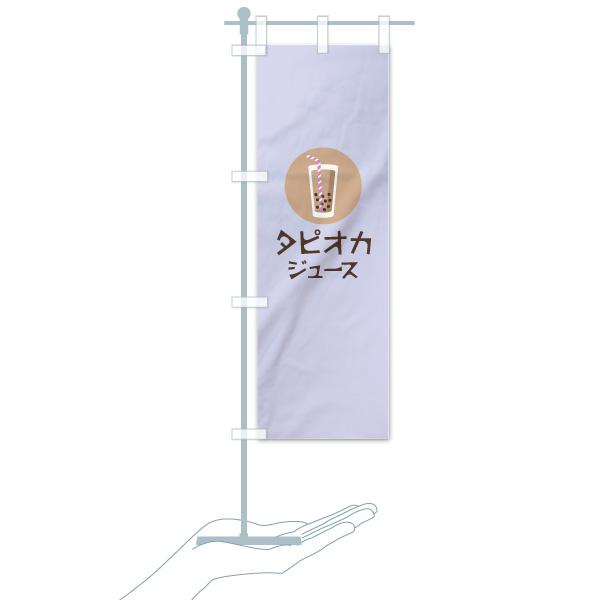のぼり タピオカジュース のぼり旗のデザインAのミニのぼりイメージ