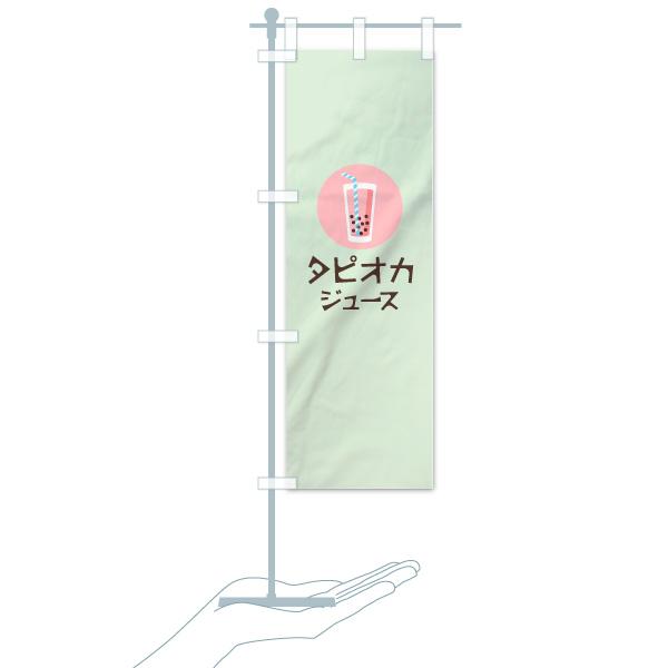 のぼり タピオカジュース のぼり旗のデザインBのミニのぼりイメージ