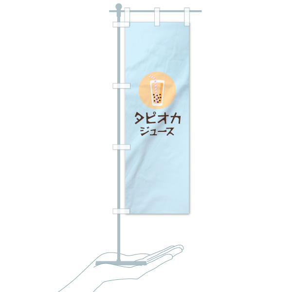 のぼり タピオカジュース のぼり旗のデザインCのミニのぼりイメージ