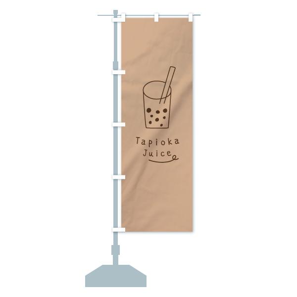 のぼり旗 タピオカジュース Tapioka JuiceのデザインAの設置イメージ