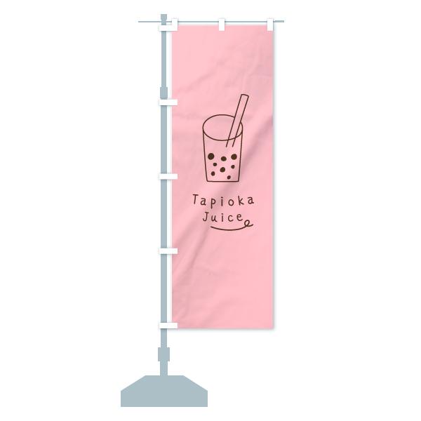 のぼり旗 タピオカジュース Tapioka JuiceのデザインBの設置イメージ
