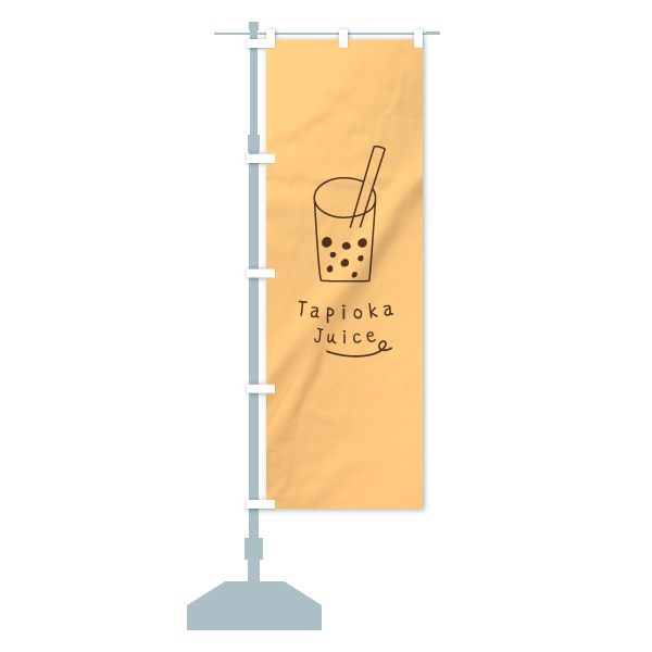 のぼり旗 タピオカジュース Tapioka JuiceのデザインCの設置イメージ