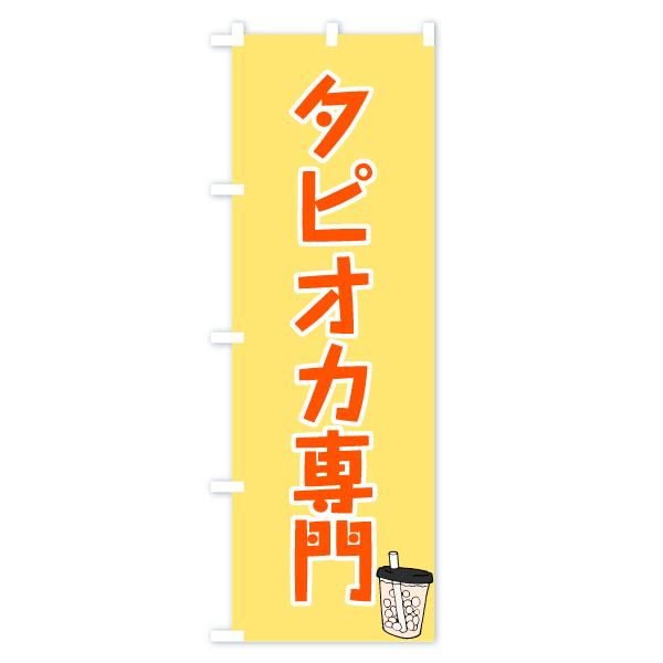 のぼり旗 タピオカ専門のデザインAの全体イメージ