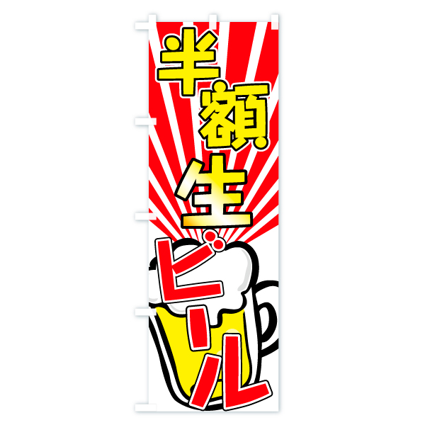 のぼり旗 生ビール半額のデザインCの全体イメージ