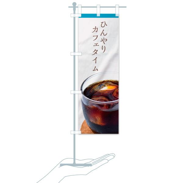 のぼり旗 カフェ ひんやりカフェタイムのデザインBのミニのぼりイメージ