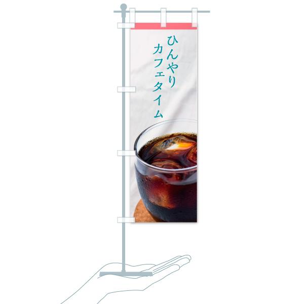 のぼり旗 カフェ ひんやりカフェタイムのデザインCのミニのぼりイメージ