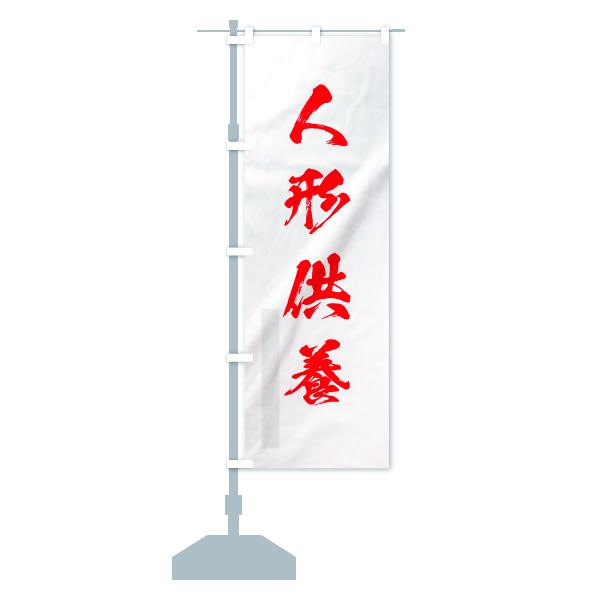のぼり 人形供養 のぼり旗のデザインBの設置イメージ