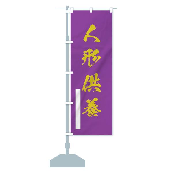 のぼり 人形供養 のぼり旗のデザインCの設置イメージ