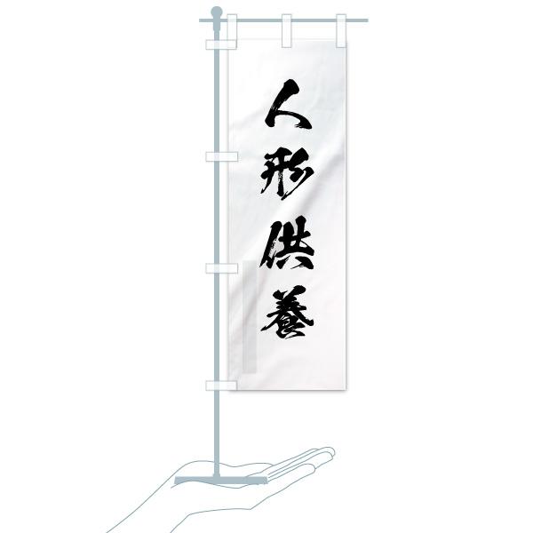 のぼり 人形供養 のぼり旗のデザインAのミニのぼりイメージ