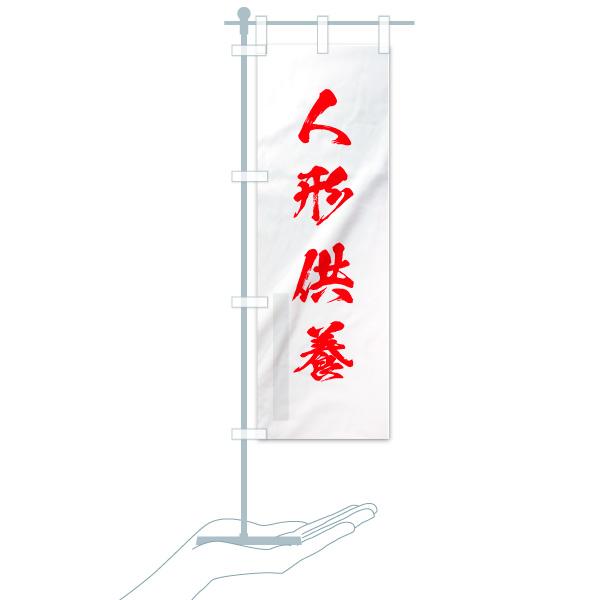 のぼり 人形供養 のぼり旗のデザインBのミニのぼりイメージ