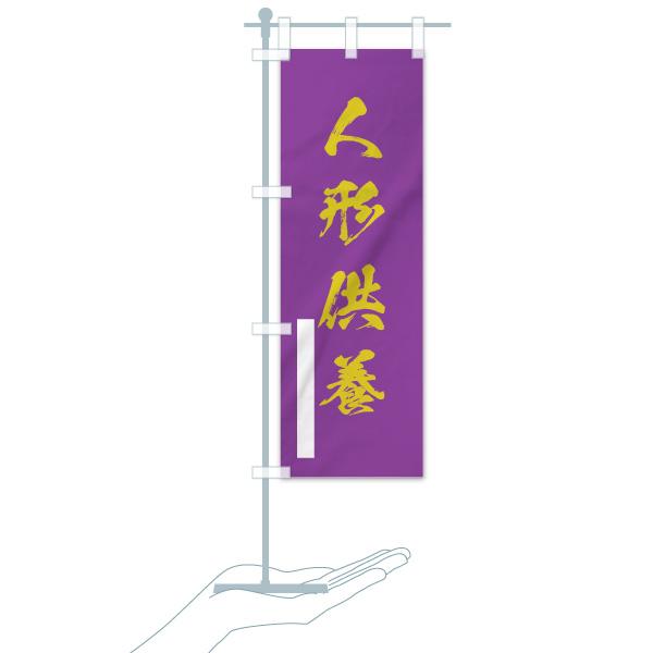 のぼり 人形供養 のぼり旗のデザインCのミニのぼりイメージ
