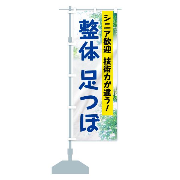 のぼり旗 整体足つぼ シニア歓迎 技術力が違う 整体のデザインAの設置イメージ