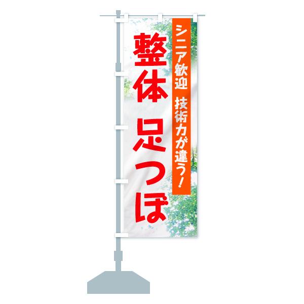 のぼり旗 整体足つぼ シニア歓迎 技術力が違う 整体のデザインBの設置イメージ