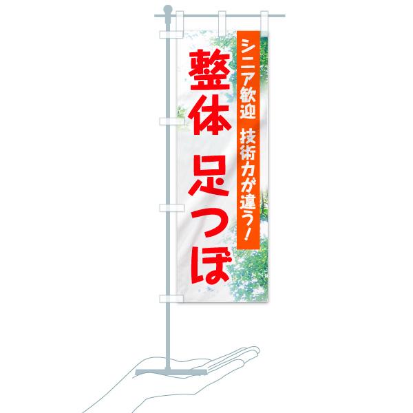 のぼり旗 整体足つぼ シニア歓迎 技術力が違う 整体のデザインBのミニのぼりイメージ
