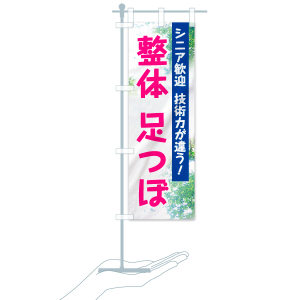 のぼり旗 整体足つぼ シニア歓迎 技術力が違う 整体のデザインCのミニのぼりイメージ
