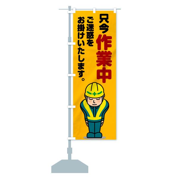 のぼり 只今作業中 のぼり旗のデザインAの設置イメージ