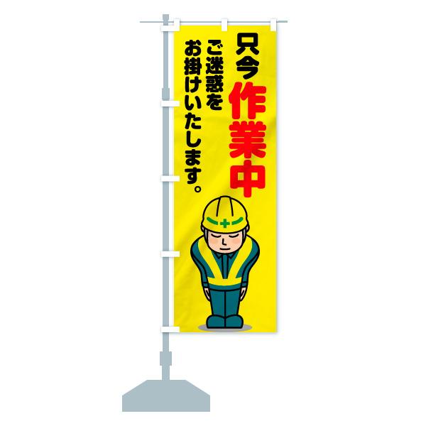 のぼり 只今作業中 のぼり旗のデザインBの設置イメージ