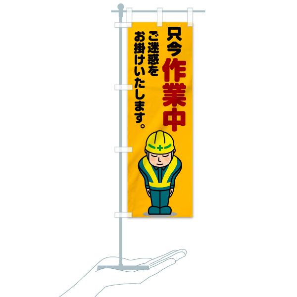のぼり 只今作業中 のぼり旗のデザインAのミニのぼりイメージ