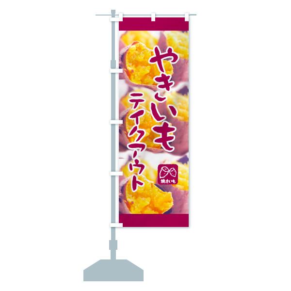 のぼり やきいもテイクアウト のぼり旗のデザインAの設置イメージ