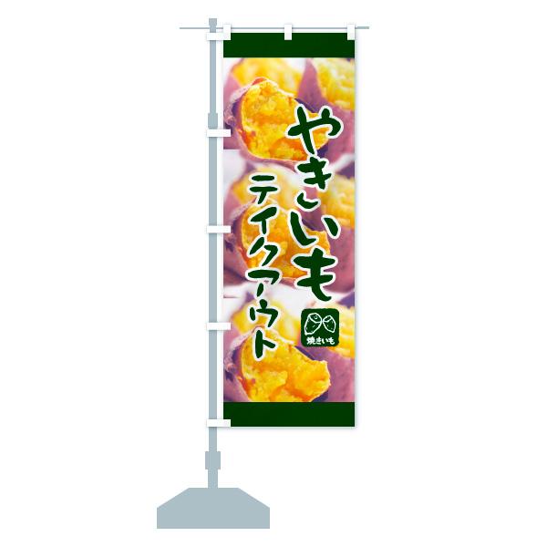 のぼり やきいもテイクアウト のぼり旗のデザインBの設置イメージ
