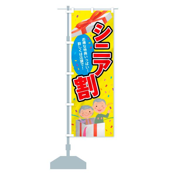 のぼり旗 シニア割 お得な特典いっぱいのデザインAの設置イメージ