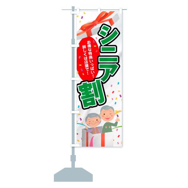 のぼり旗 シニア割 お得な特典いっぱいのデザインCの設置イメージ