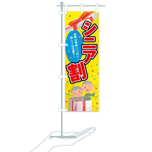 のぼり旗 シニア割 お得な特典いっぱいのデザインAのミニのぼりイメージ