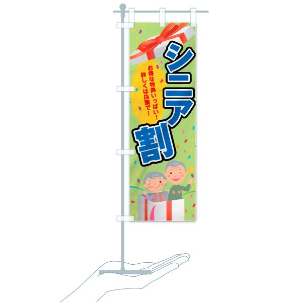 のぼり旗 シニア割 お得な特典いっぱいのデザインBのミニのぼりイメージ