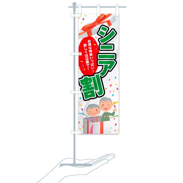 のぼり旗 シニア割 お得な特典いっぱいのデザインCのミニのぼりイメージ