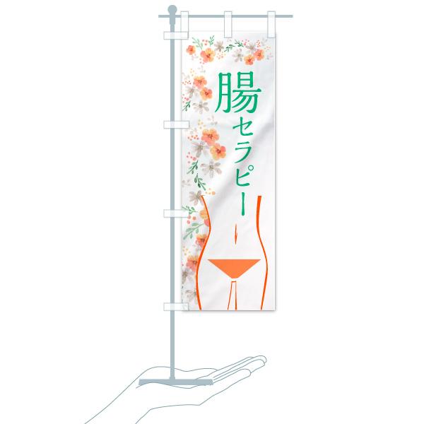 のぼり 腸セラピー のぼり旗のデザインAのミニのぼりイメージ