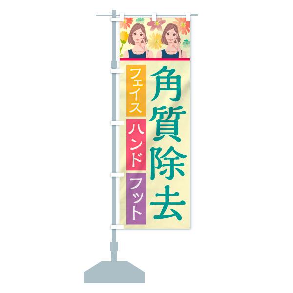 のぼり 角質除去 のぼり旗のデザインAの設置イメージ