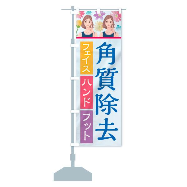 のぼり 角質除去 のぼり旗のデザインCの設置イメージ