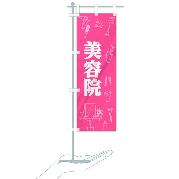 のぼり旗 美容院のデザインBのミニのぼりイメージ