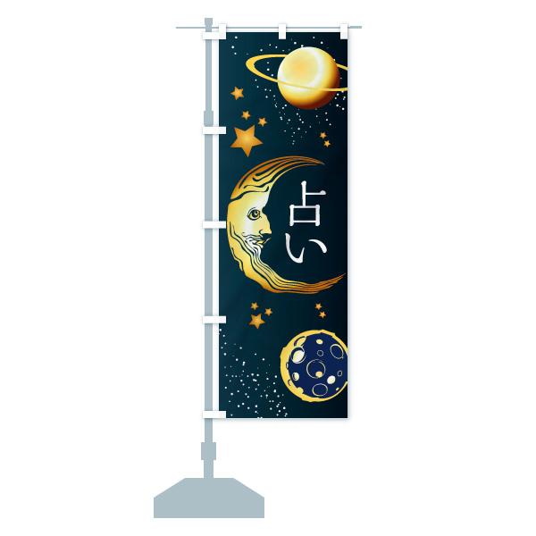 のぼり旗 占いのデザインAの設置イメージ