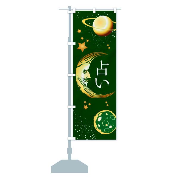 のぼり旗 占いのデザインBの設置イメージ